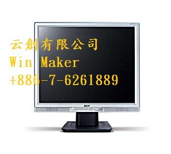 螢幕-云創有限公司